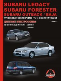 Руководство по ремонту и эксплуатации Subaru Forester с 2000 г.