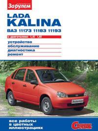 Устройство, обслуживание, диагностика, ремонт Lada Kalina.