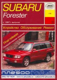 Устройство, обслуживание, ремонт Subaru Forester с 1997 г.