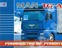 Руководство по ремонту MAN TG-A.