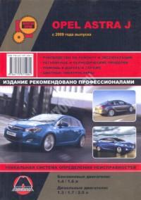 Руководству по ремонту и эксплуатации Opel Astra J с 2009 г.