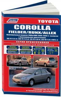 Руководство по ремонту и ТО Toyota Corolla 2000-2006 г.