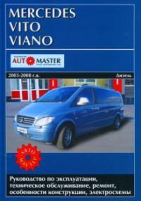 Руководство по эксплуатации, ТО, ремонт Mercedes Vito 2003-2008 г.