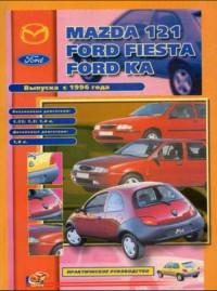 Практическое руководство Ford Fiesta с 1996 г.