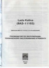 Руководство по эксплуатации, ТО и ремонту Lada Kalina.