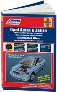 Руководство по ремонту и ТО Opel Astra 1998-2005 г.