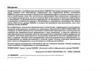Руководство по эксплуатации Subaru Forester III.
