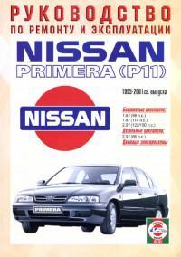 Руководство по ремонту и эксплуатации Nissan Primera 1995-2001 г.