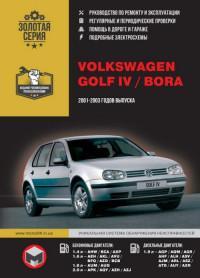 Руководство по ремонту и эксплуатации VW Bora 2001-2003 г.