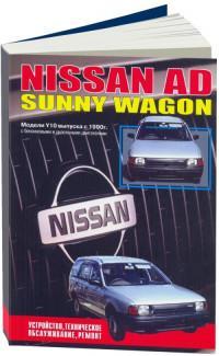 Устройство, ТО, ремонт Nissan Sunny Wagon с 1990 г.
