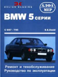 Ремонт и техобслуживание. Руководство по эксплуатации. BMW 5 серии 1987-1995 г.