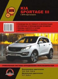 Руководство по ремонту и эксплуатации Kia Sportage III с 2010 г.