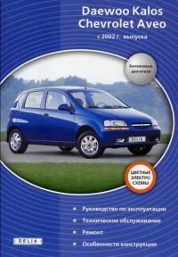 Руководство по эксплуатации, ТО и ремонту Chevrolet Aveo с 2002 г.