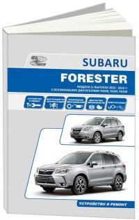 Устройство и ремонт Subaru Forester 2012-2016 г.