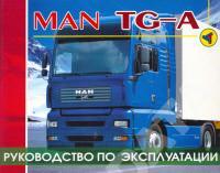 Руководство по эксплуатации MAN TG-A.