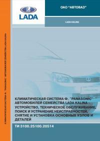 Климатическая система Panasonic автомобилей Lada Kalina.