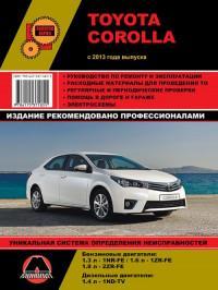 Руководство по ремонту и эксплуатации Toyota Corolla с 2013 г.