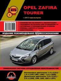 Руководство по ремонту и эксплуатации Opel Zafira Tourer с 2012 г.