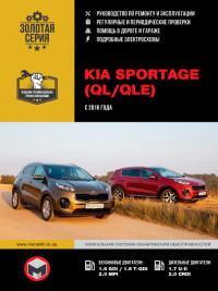 Руководство по ремонту и эксплуатации Kia Sportage с 2016 г.