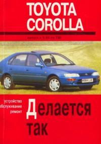 Устройство, обслуживание, ремонт Toyota Corolla 1983-1992 г.