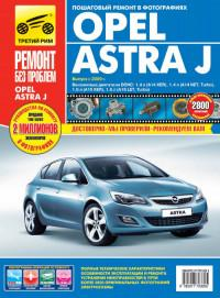 Ремонт без проблем. Opel Astra J с 2009 г.