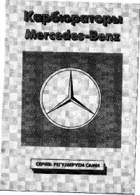 Карбюраторы Mercedes-Benz. Регулируем сами.