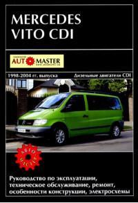 Руководство по эксплуатации, ТО, ремонт Mercedes Vito 1998-2004 г.