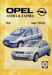 Руководство по ремонту и эксплуатации Opel Zafira с 1998 г.