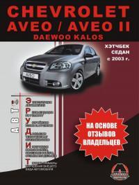 Эксплуатация, ТО и ремонт Chevrolet Aveo с 2003 г.