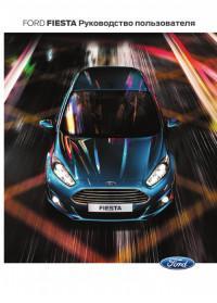 Руководство пользователя Ford Fiesta 2012-2014 г.