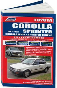 Руководство по ремонту и ТО Toyota Corolla 1987-1992 г.