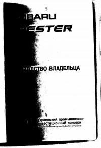 Руководство владельца Subaru Forester.