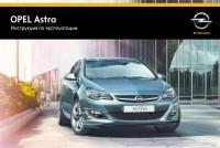 Инструкция по эксплуатации Opel Astra J.