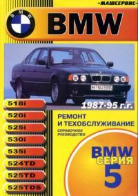Ремонт и техобслуживание BMW 5 серии 1987-1995 г.