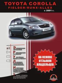 Руководство по ремонту и эксплуатации Toyota Corolla с 2001 г.