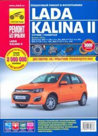 Ремонт без проблем Lada Kalina 2.