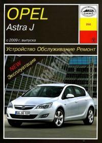 Устройство, обслуживание, ремонт Opel Astra J с 2009 г.