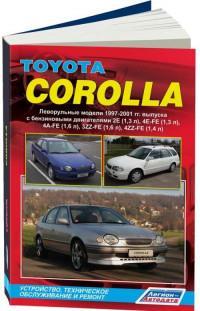 Устройство, ТО и ремонт Toyota Corolla 1997-2001 г.