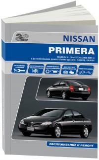 Обслуживание и ремонт Nissan Primera 2001-2005 г.