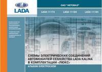 Альбом электросхем Lada 11174/11184/11194.