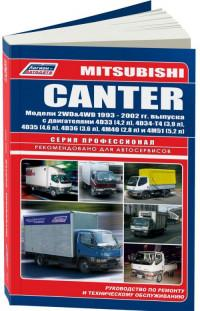 Руководство по ремонту и ТО Mitsubishi Canter 1993-2002 г.