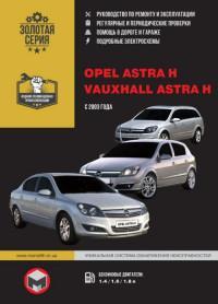Руководство по ремонту и эксплуатации Opel Astra H с 2003 г.