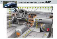 Руководство по эксплуатации Peugeot 607.