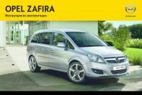 Инструкция по эксплуатации Opel Zafira B.