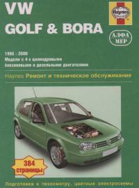 Ремонт и ТО VW Bora 1998-2000 г.