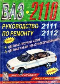 Руководство по ремонту ВАЗ-2110/2111/2112.