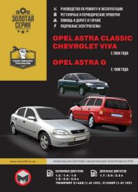 Руководство по ремонту и эксплуатации Opel Astra с 1998 г.