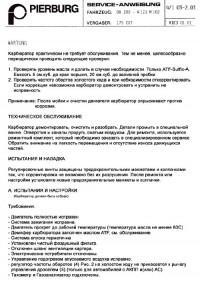 Регулировка карбюратора Pierburg 175 CDT.