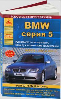 Руководство по эксплуатации, ремонту и ТО BMW серия 5 2003-2010 г.