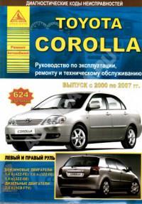 Руководство по эксплуатации, ремонту и ТО Toyota Corolla 2000-2007 г.